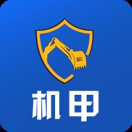 �C甲app(工程�C械行�I�件)