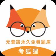 考狐�app1.5 安卓版
