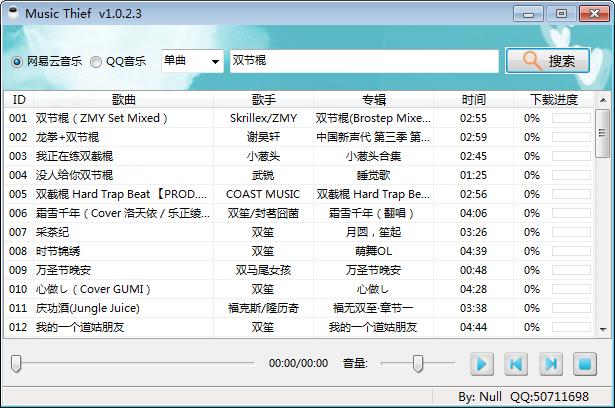 MusicThief音乐下载工具截图0