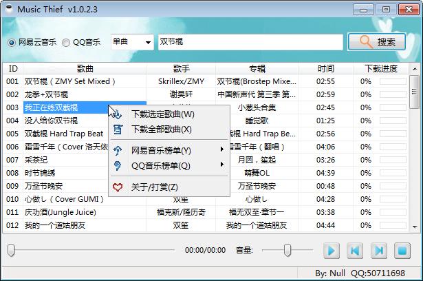 MusicThief音乐下载工具截图1