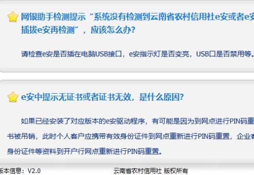 云南农村信用网银助手截图0