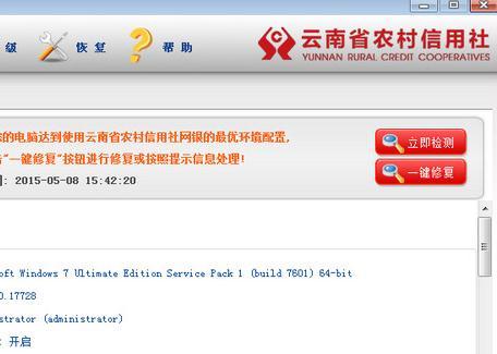 云南农村信用网银助手截图1