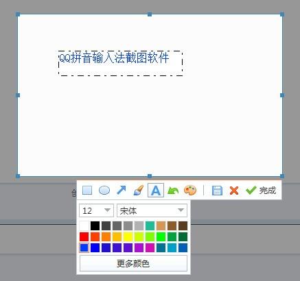 QQ拼音输入法截图软件截图0