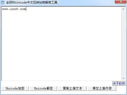 全百科Unicde中文互�D加密解密工具截�D1