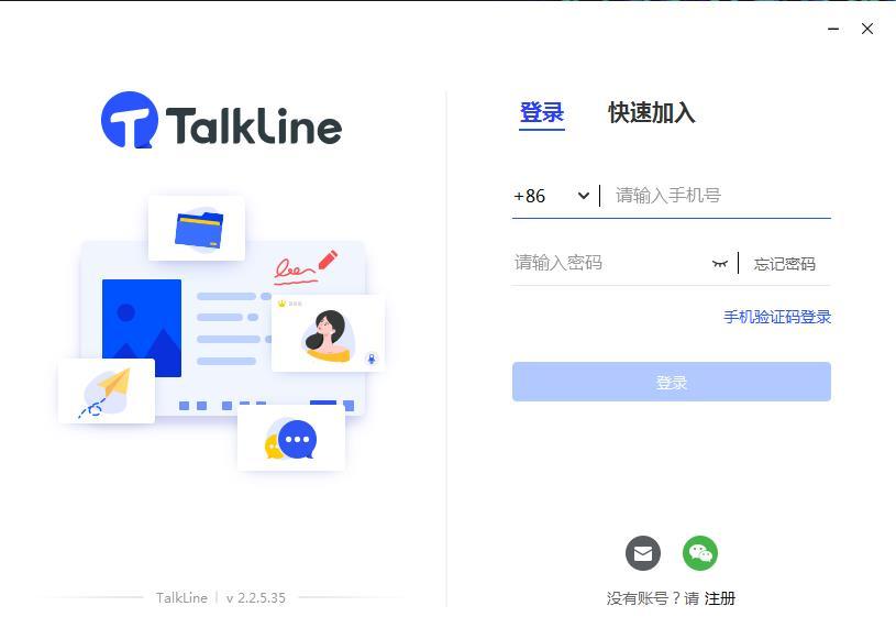 TalkLine客户端截图0