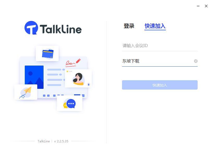 TalkLine客户端截图1