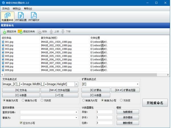 神奇文档处理软件截图0