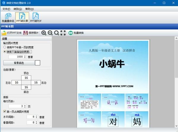 神奇文档处理软件截图1