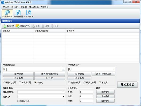 神奇文档处理软件截图2