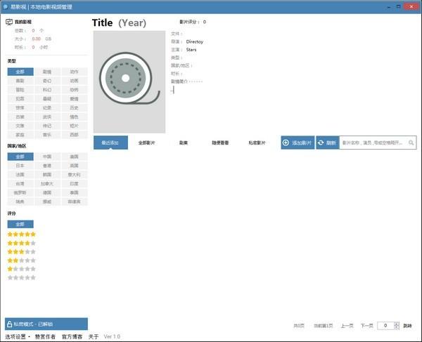 易影视视频管理软件截图1