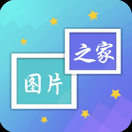 图片之家app