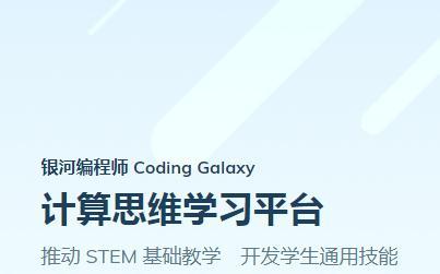 银河编程师(Coding Galaxy)截图0
