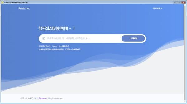 Pnote.net(视频帧提取工具)截图0