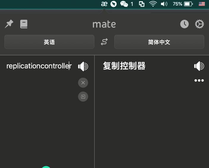 Mate translate翻译软件截图0