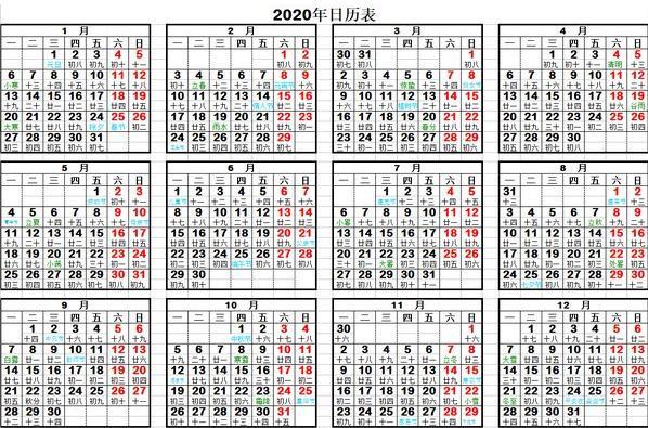 2020年日历打印版A4横版带农历截图1