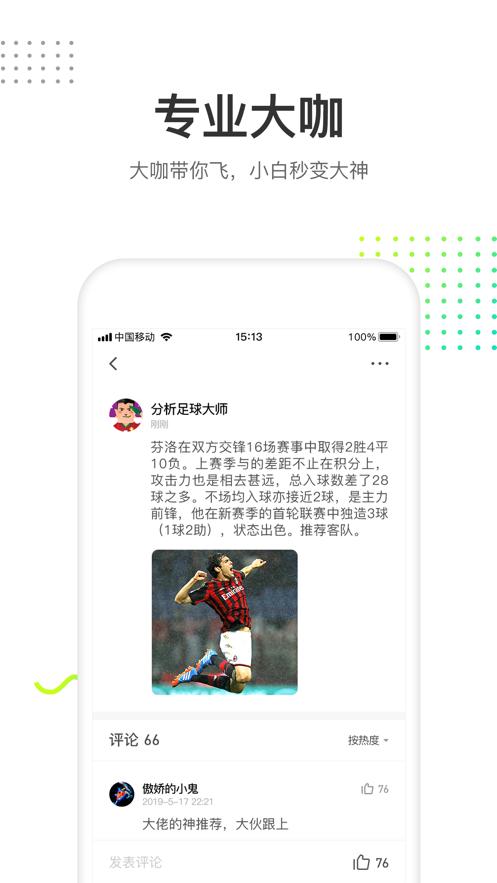 48足球社区app截图