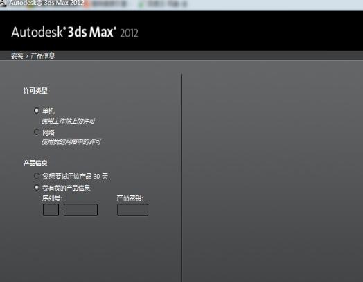 3DMax2012汉化补丁截图0