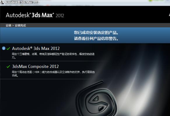 3DMax2012汉化补丁截图1