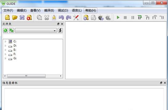 GUIDE编译器截图0