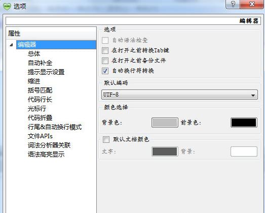 GUIDE编译器截图1