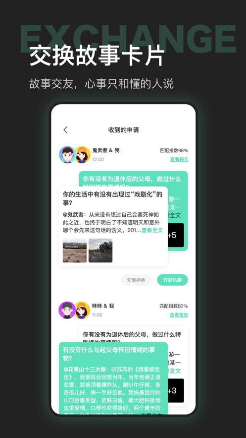 椰子说(最走心的故事社交app)截图