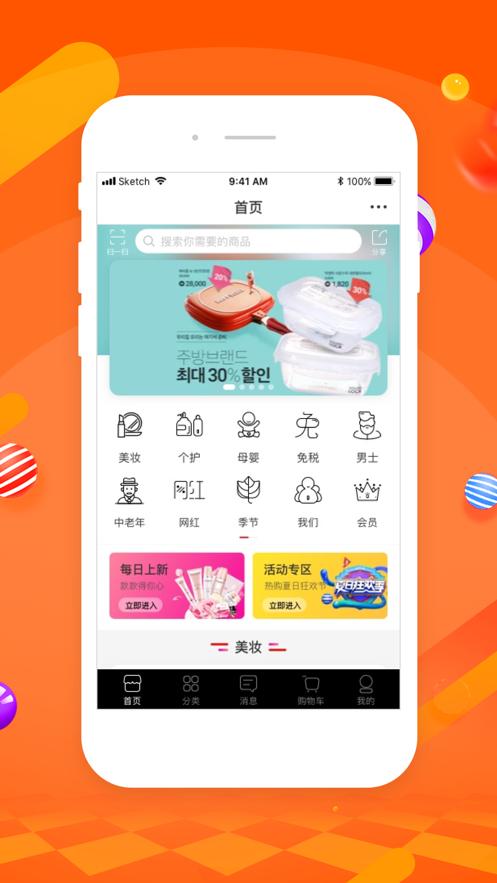 不凡海购app截图