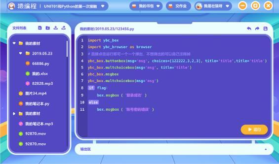 猿编程IDE软件截图1