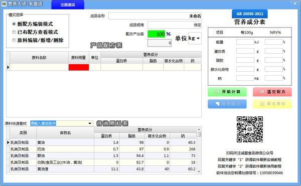 营养大师软件(食品营养成分辅助计算)截图1