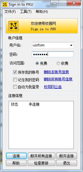 北京大学网关软件