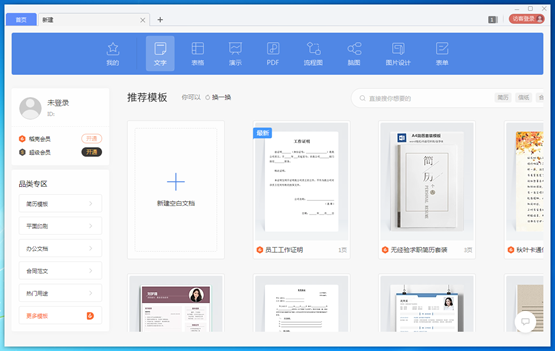 WPS Office 2019官方正版