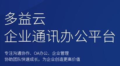 多益云企业通讯办公平台