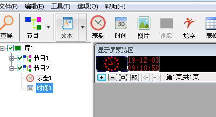 任意分区LED控制卡(红卡)软件 PowerLed
