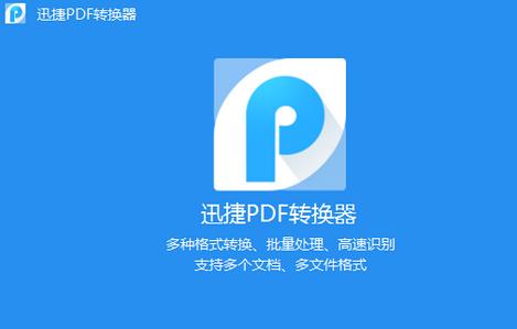 迅捷pdf转换器官方版