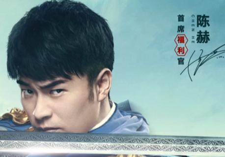 陈赫代言的少年三国志2在哪下载?