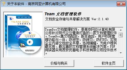 TeamDoc文档管理系统