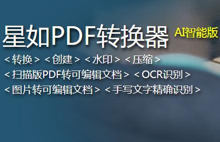 星如PDF转换器