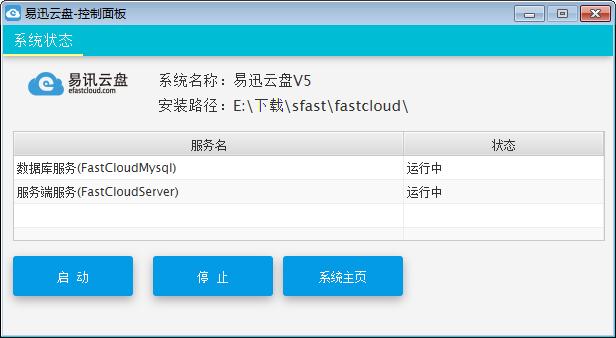易迅云盘文件管理系统