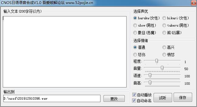 CNOS日语语音合成软件