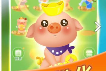 养猪赚钱的游戏叫什么?