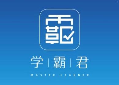 学霸君app