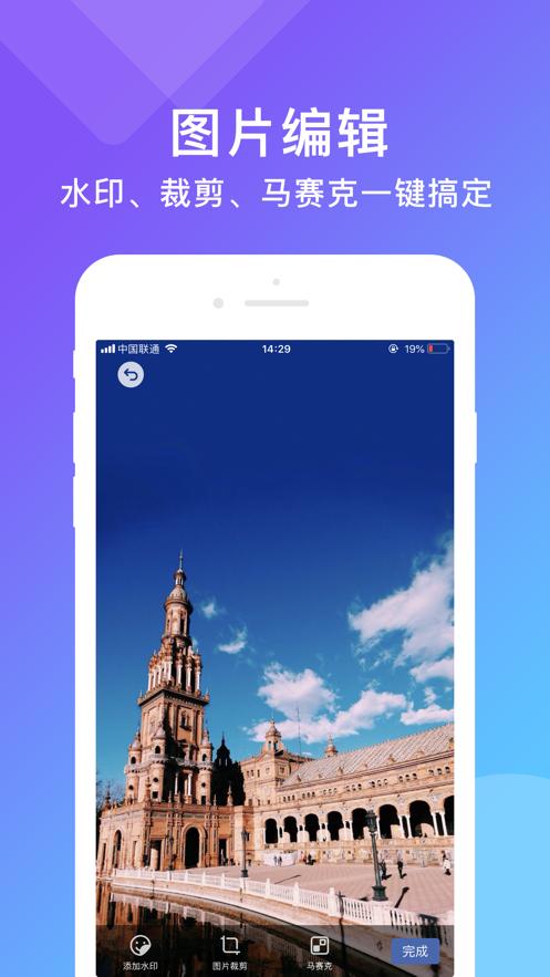 社交工具箱app