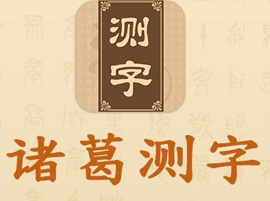 �T葛�y字官方版