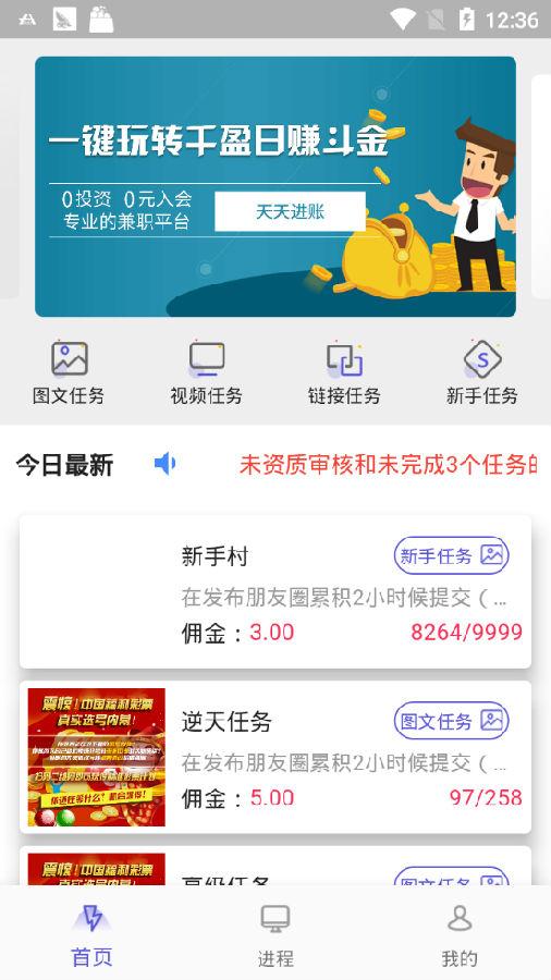 千盈app