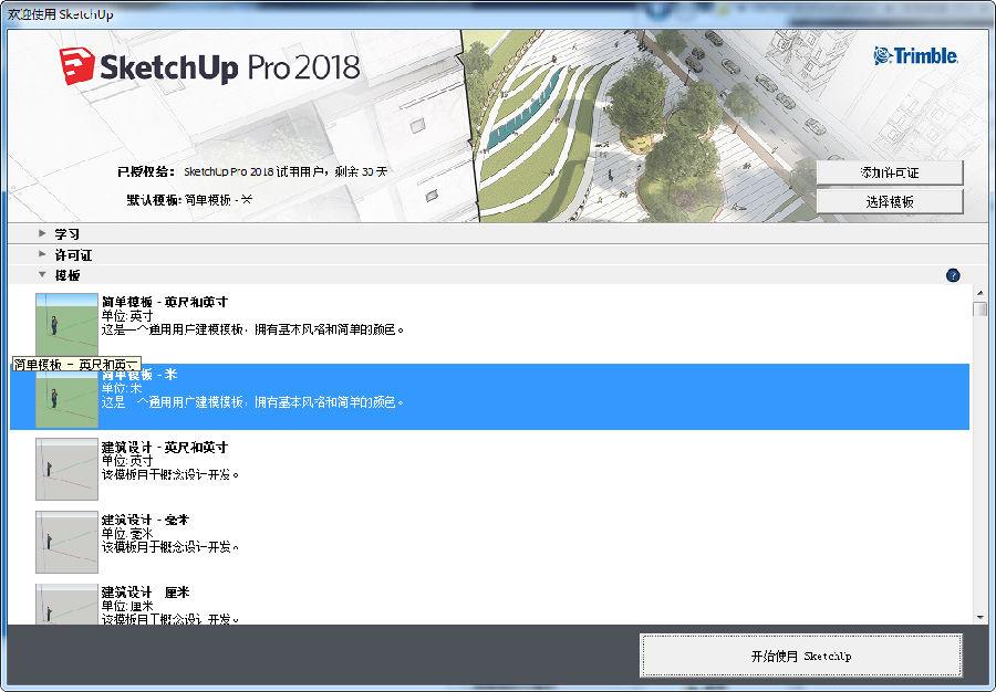 草�D大��sketchup pro