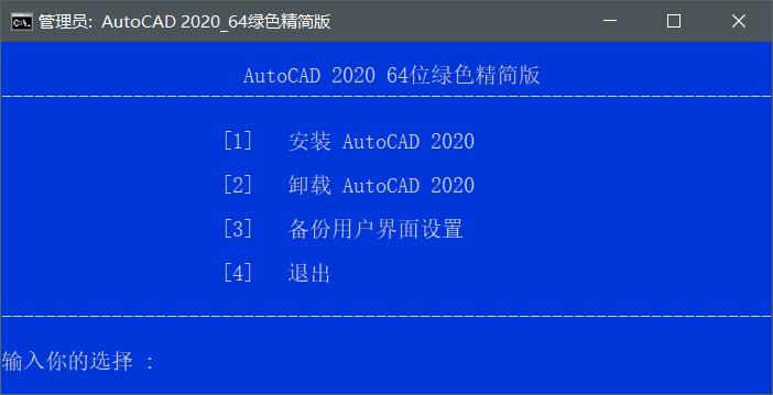 AutoCAD 2020绿色精简版