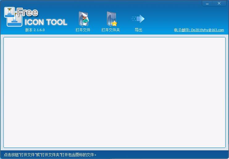ICO�D�颂崛∑�(Free Icon Tool)