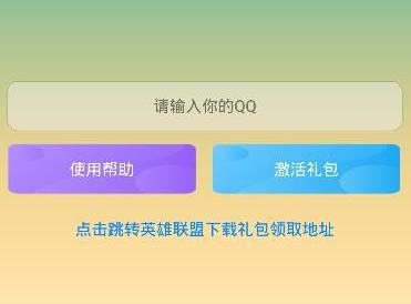 lol下�d�Y包�I取app