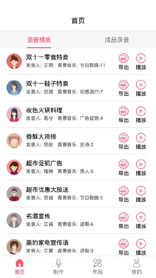 免�M文字配音神器app