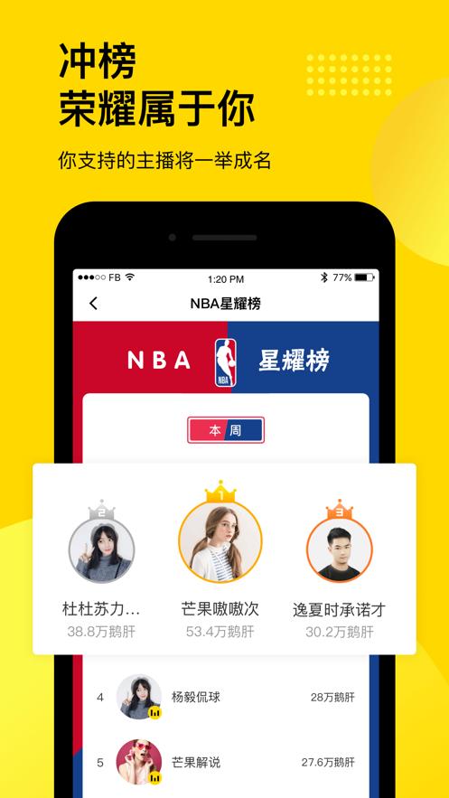 企鹅体育直播app