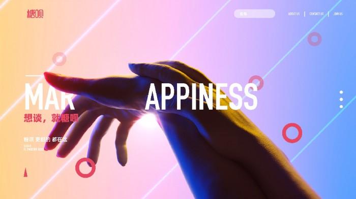 糖�h社交app